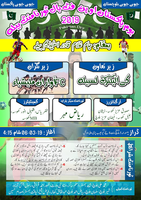 Youm-e-Pakistan Football Tournament Poster Design in Photoshop